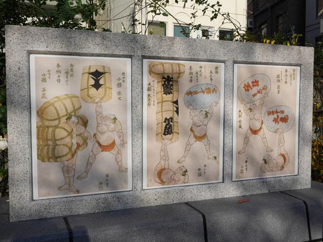 文政7年(1824年)に蔵前神社境内にて行われた、「力持」の技芸の奉納を描いたとされる絵図。歌川國安の作とされる。
