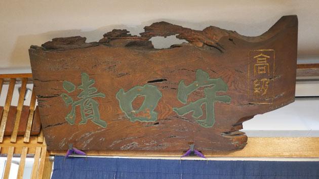 創業期に使用されていた看板。