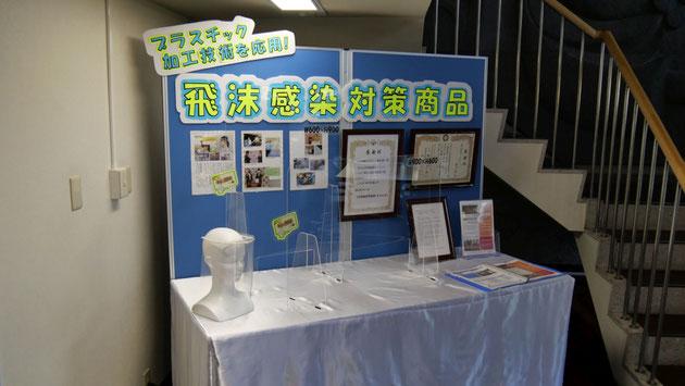 新型コロナウイルス禍の今、DNP田村プラスチック様では飛沫感染対策商品も取り扱い始めている。