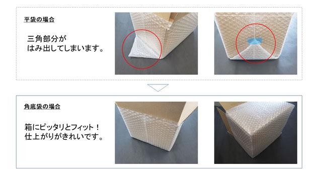 平袋と角底袋を梱包した比較