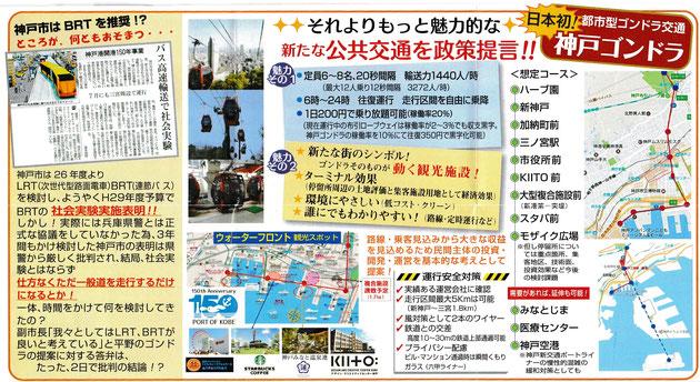 2017年3月発行 平野章三 市政報告より