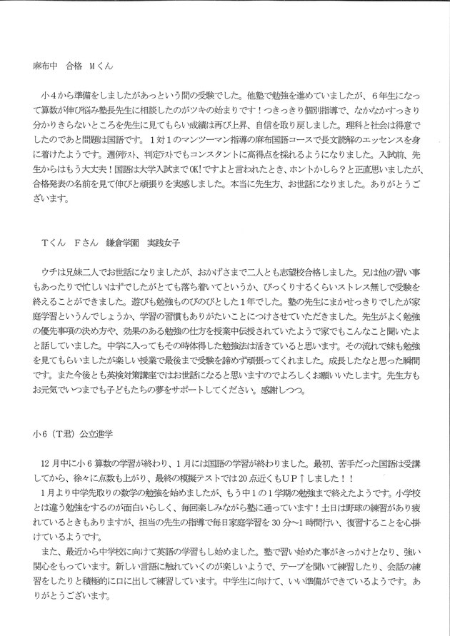 横浜市菊名:中学受験合格の国語力養成塾 菊名教室