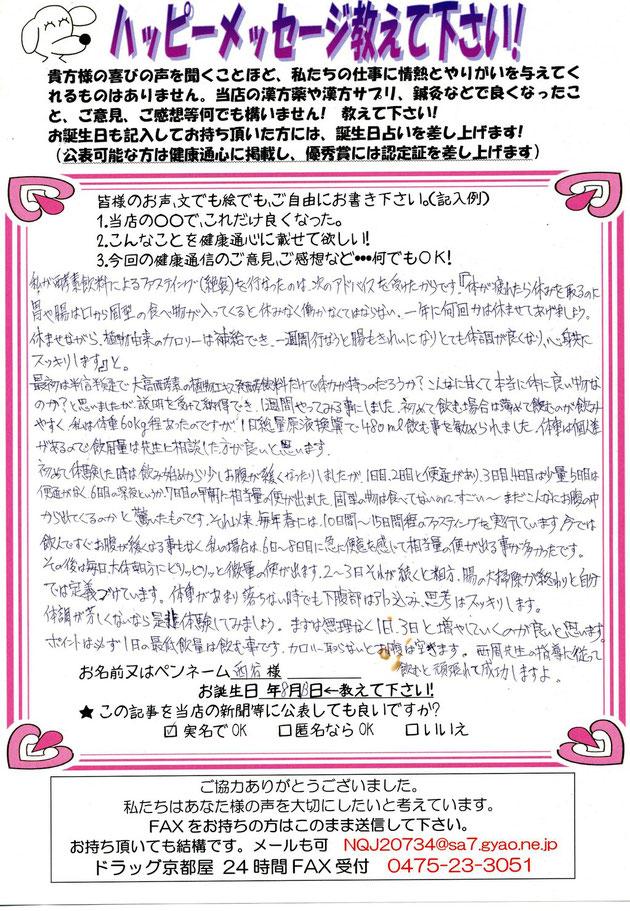 ↑東京在住 西谷様 40歳代 男性 会社員 16日間の完全断食決行