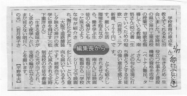 毎日新聞 ほっと兵庫