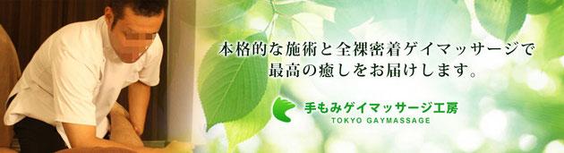 東京ゲイマッサージ工房