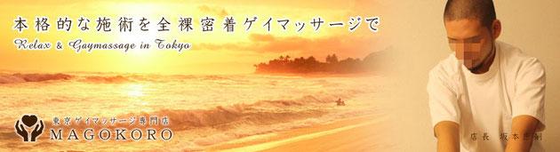 東京ゲイマッサージMAGOKORO