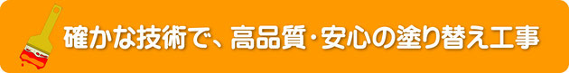 宮城県仙台市で塗装リフォーム業者をお探しの方へ