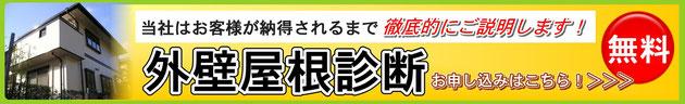 宮城県仙台市の塗装・リフォーム相談窓口