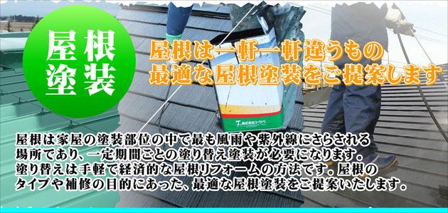 屋根 塗装 リフォーム 塗り替え