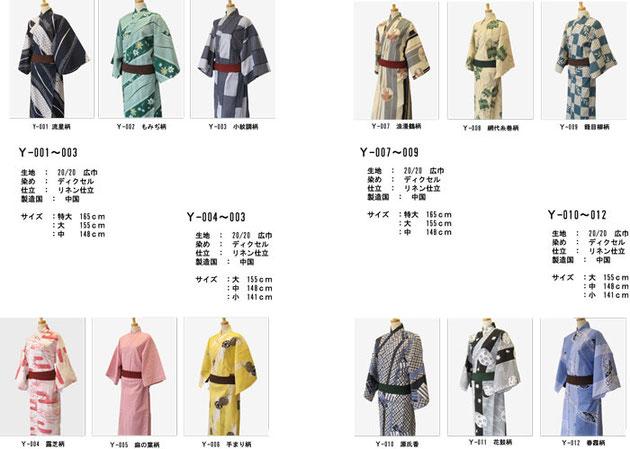 中国製 旅館浴衣 カタログ