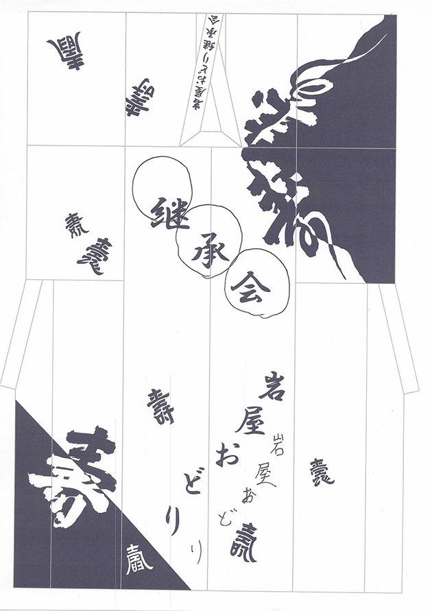 絵羽浴衣 デザイン 2