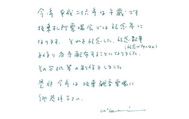今年平成二十六年は午歳です。坂東札所霊場会では記念年になります。それを記念した記念散華を作り各寺配布する事になりました。その台紙等の制作をしました。是非今年は坂東観音霊場にご参拝下さい。