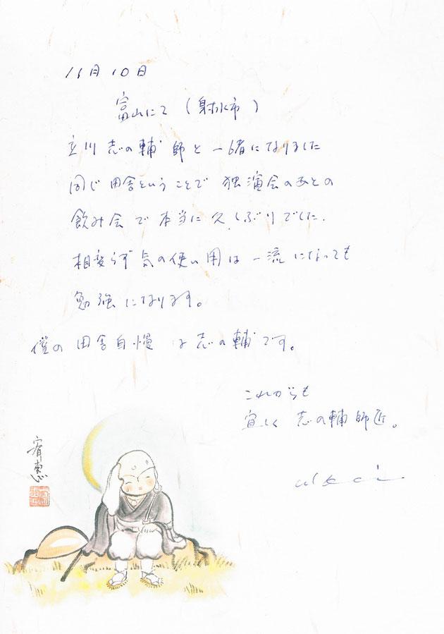 11月10日富山にて(射水市)立川志の輔師といっしょになりました。同じ田舎ということで独演会のあと飲み会で本当に久しぶりでした。相変わらず気の使い用は一流になっても勉強になります。僕の田舎の自慢は志の輔です。これからも宜しく志の輔師匠。