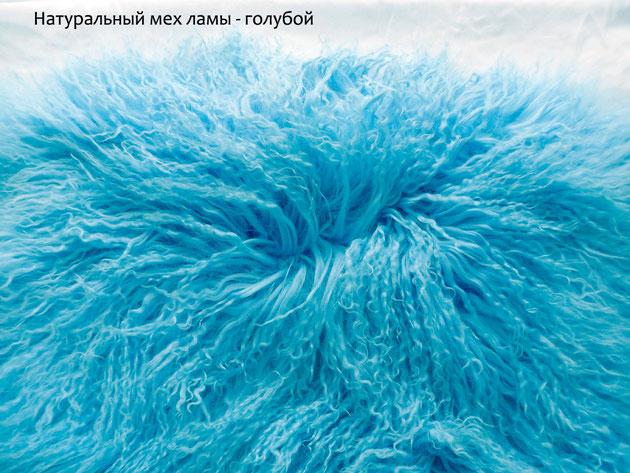 Натуральный мех ламы- голубой