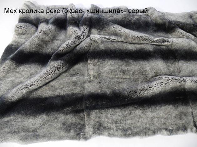 """Натуральный мех кролика рекс (окрас """"шиншила"""") - серый"""