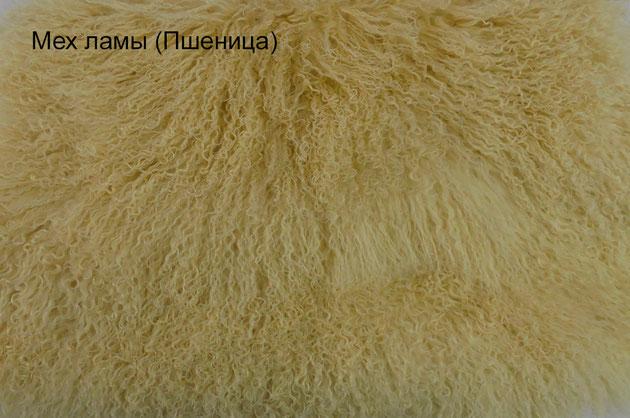 Натуральный мех ламы- Пшеница