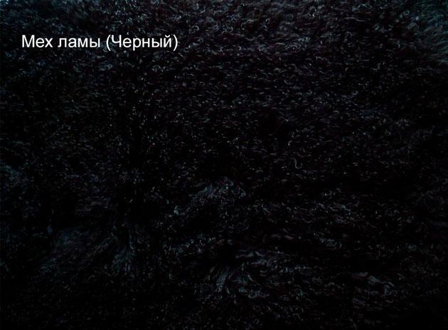 Натуральный мех ламы- черный