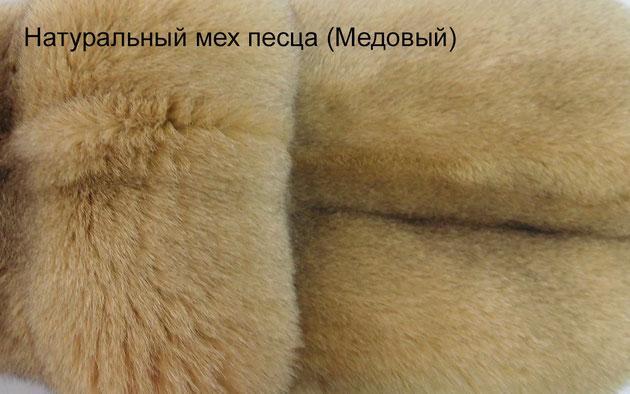 Натуральный мех песца - Медовый