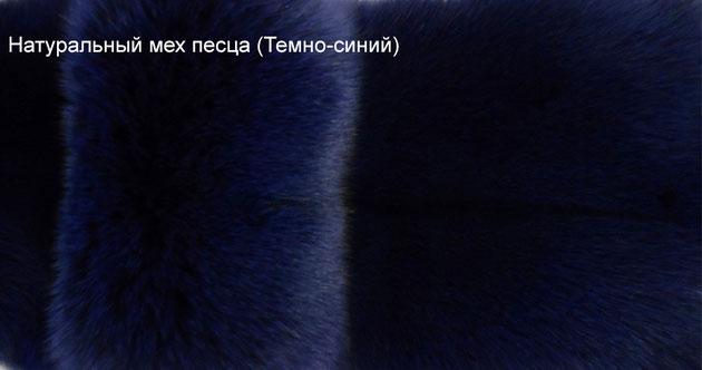 Натуральный мех песца - Темно-синий