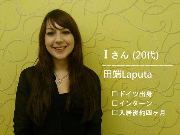 田端LaputaI Iさん