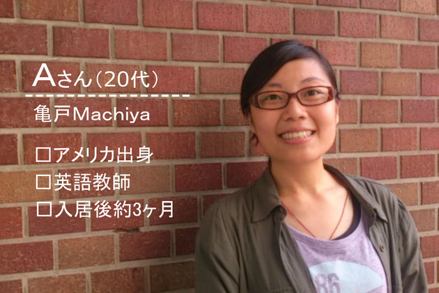 亀戸Machiya Aさん