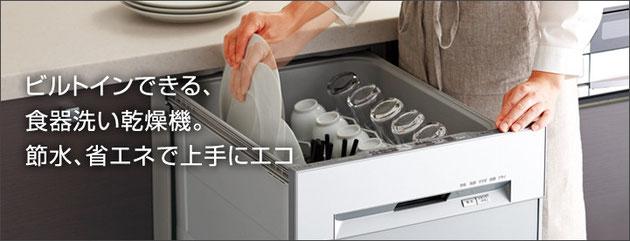 食洗機取付・取替工事お任せ下さい。お気軽にお問い合わせ下さい!