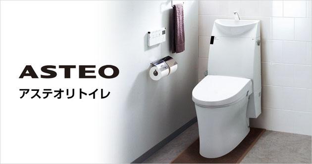アステオリトイレ施行例多数ございます。お気軽にお問い合わせ下さい!