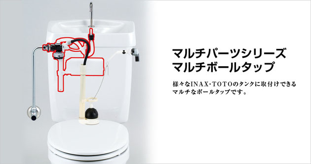 トイレ内部部品取替工事お任せ下さい。お気軽にお問い合わせ下さい!