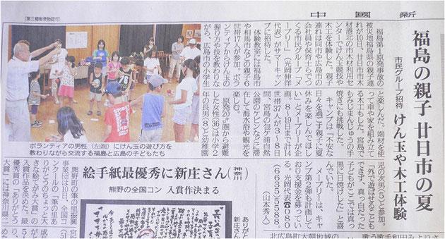 8月11日朝刊