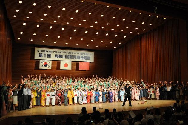 第1回 和歌山国際児童合唱祭