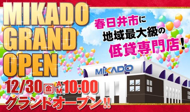 ミカド春日井店2016年12月グランドオープン(予定)