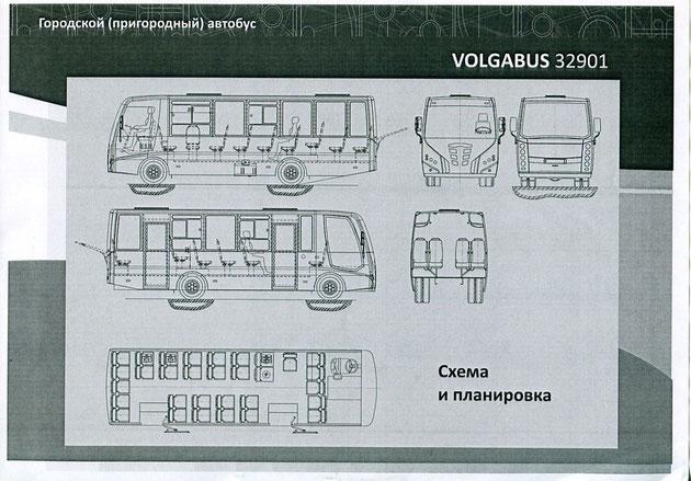 """Схема и планировка салона автобуса Volgabus 32901 """"Ритмикс""""."""