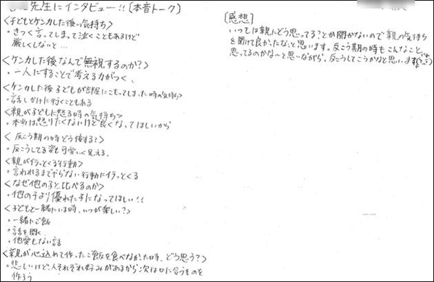 本音トーク大会後にまとめた学習カード②