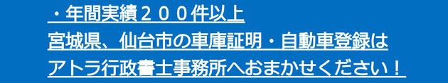 ・年間実績200件以上 宮城県、仙台市の車庫証明・自動車登録はアトラ行政書士事務所へおまかせください!