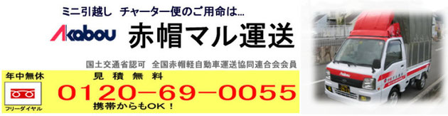 赤帽神戸の引越し・運送・チャーター便