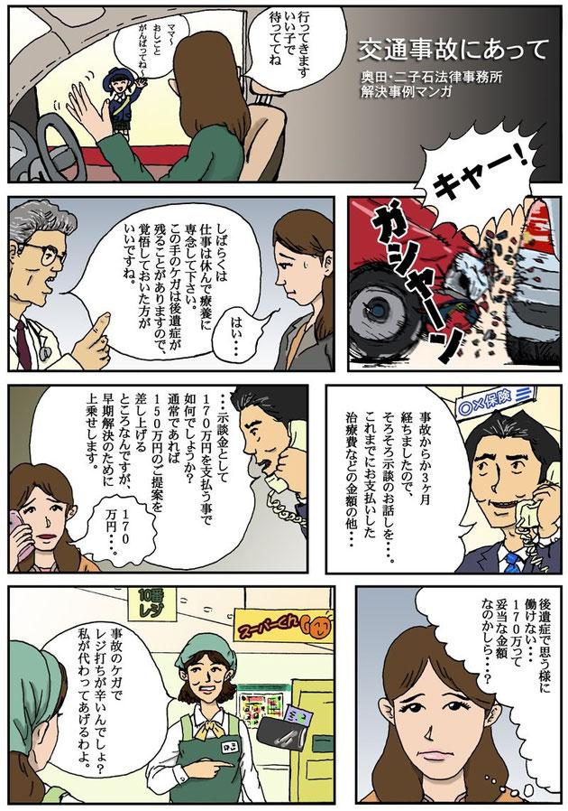 福岡の弁護士・交通事故解決事例1