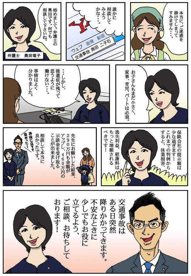 福岡の弁護士・交通事故解決事例2