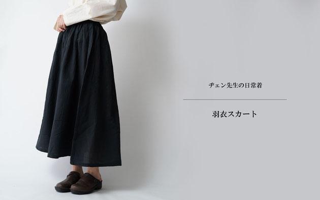 台湾 ヂェン先生の日常着 羽衣スカート