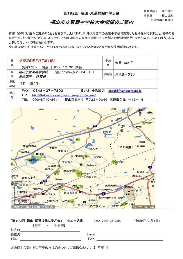 7月1日(日)福山市立東朋中学校