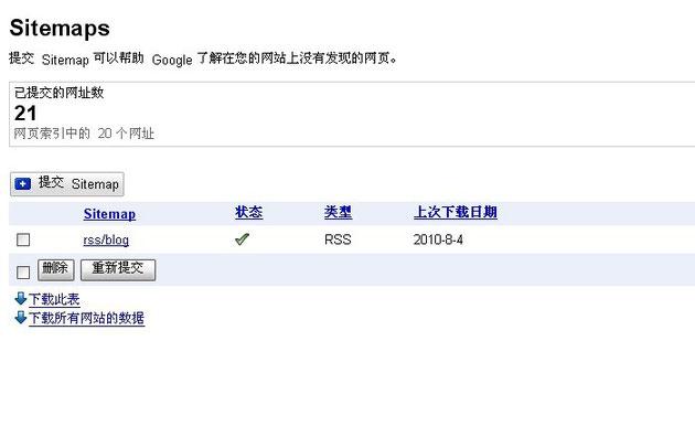 网站向谷歌网站管理员工具提交sitemap,让google成为你的忠实读者-诸葛草帽电脑工作室