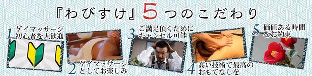 大阪ゲイマッサージ詫助わびすけ5つのこだわり