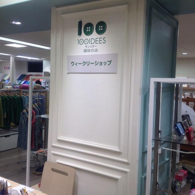5階の趣味の店・サンイデーで開催しています