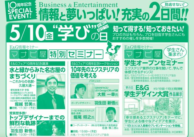5月10日の学びの日は豪華セミナー満載!!!