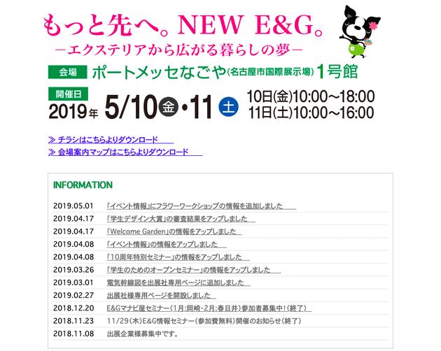 2019年もポートメッセ名古屋でエクステリア&ガーデンフェアが開催されます!