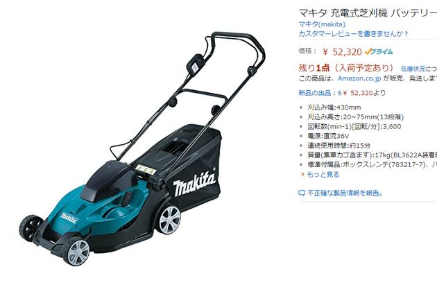 マキタの充電式芝刈り機!こんな凄いものが出ていたなんて!使ってみたい!!!