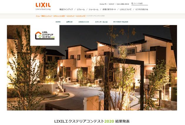 柴垣グリーンテックがLIXILエクステリアコンテスト2020のガーデン部門で入賞いたしました