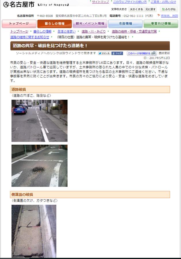 名古屋市ホームページのスクリーンショットです。