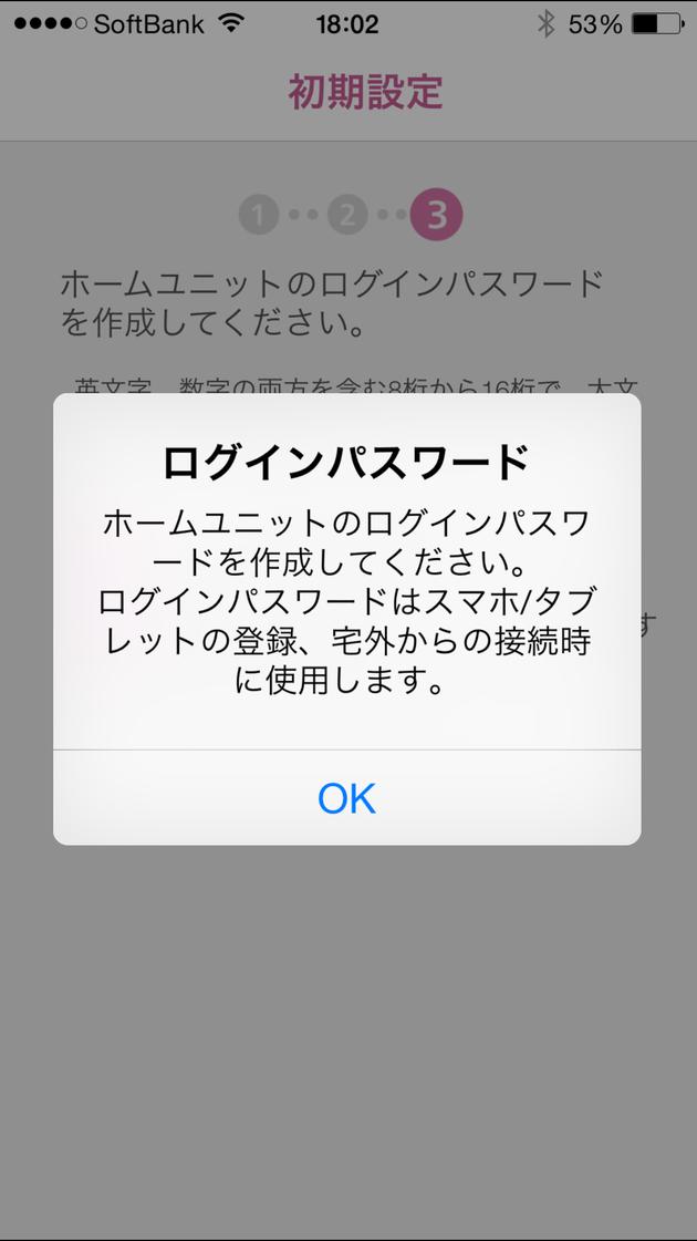 おお!つながった!次の画面はこの接続にパスワードを付けます。
