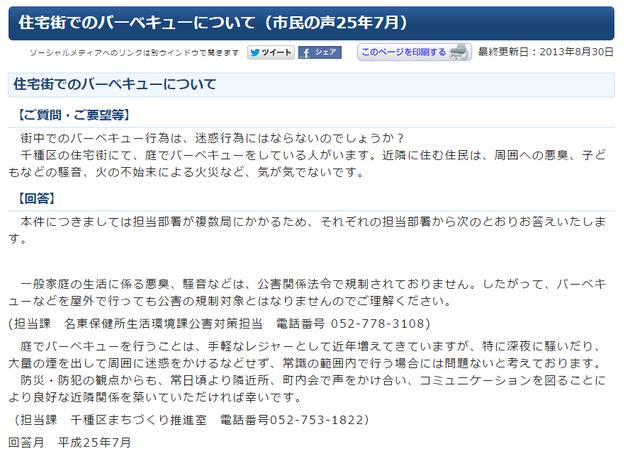 名古屋市の市制に関して寄せられた声にあったバーベキューしてもいいかについての解答