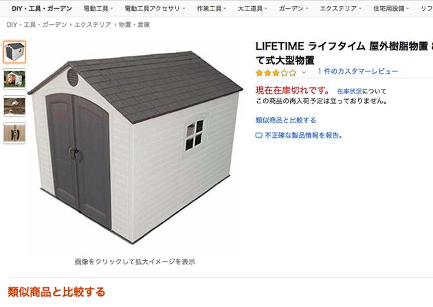 ハワイで見た物置が日本のアマゾンで売っていたみたいだ!
